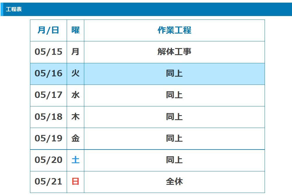 genba_sagyou.jpg
