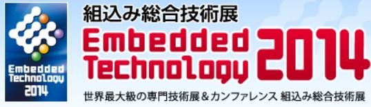 Embedded Technology 2014ロゴ