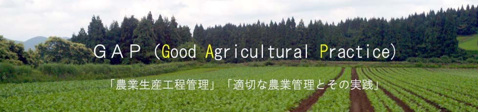 jwpの農業IT GAP(Good_Agricultual_Practic)